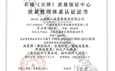 淞江集团ISO认证中文版
